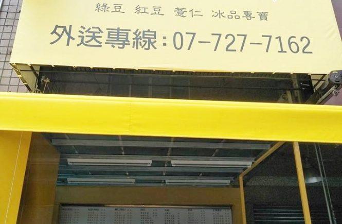 顏家涼品紅豆/綠豆/薏仁/冰品專賣店 – [高雄五甲美食]
