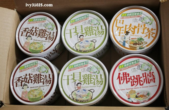 鮮盒子湯品 : 香菇雞湯 / 軒閣食品 / 低卡罐頭 / 低熱量宵夜 / 團購宅配美食
