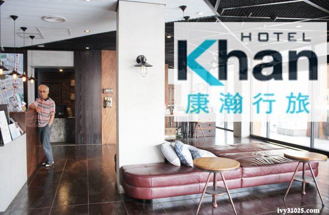Khan康瀚行旅 | 飯店下午茶 | 免費腳踏車租借 | 鄰近愛河和捷運