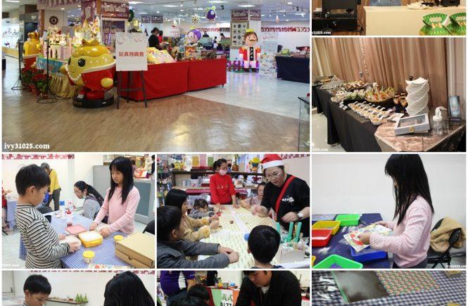聖誕同樂會 | 鳳梨酥DIY | 黏土DIY | 澤誼星座講座 | 大立店