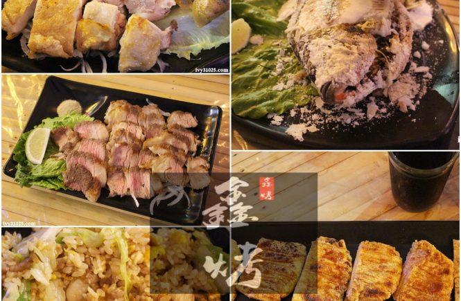 高雄美食 | 晚餐宵夜美食 | 鑫烤活海鮮燒烤 | 鹽烤鮮魚 | 椒鹽牛五花