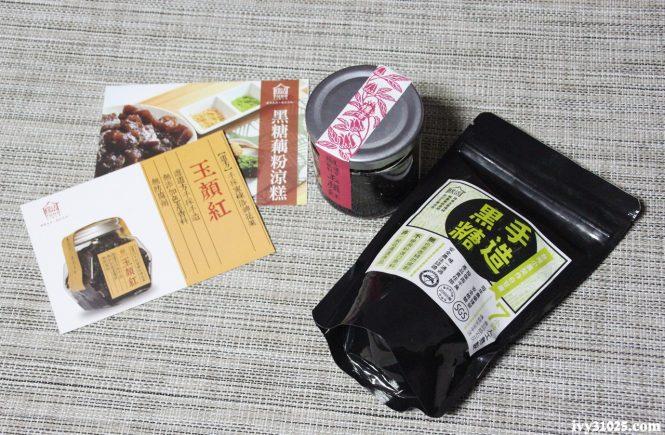 樸活小舖 | 柴燒手造 | 原味黑糖 | 玉顏紅洛神花果 | 宅配團購零嘴