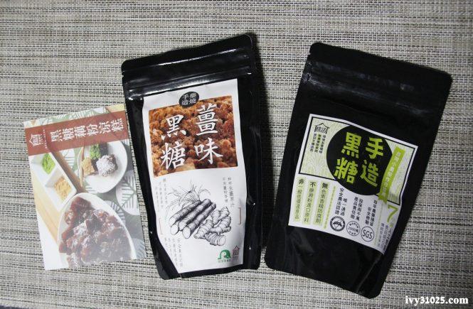 樸活小舖 | 柴燒手造 | 原味黑糖 | 薑味黑糖 | 團購零嘴美食