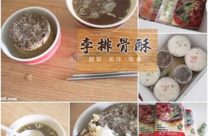 宅配美食 | 李排骨酥綜合禮盒 | 古早味米糕 | 排骨酥湯 | 50年味道 | 獨門醬料