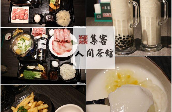 集客人間茶館三多店 | 東方文創風 | 梅花豬肉鍋 | 魚片豬肉鍋 | 三五好友聚餐