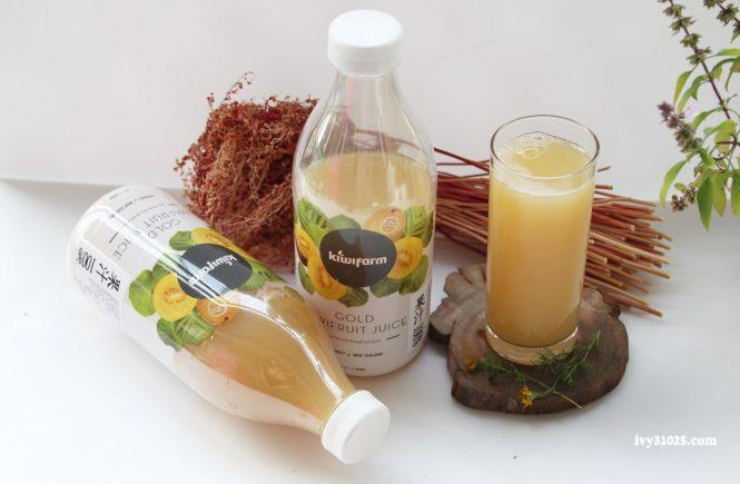 愛評體驗券 | KiwiFarm 100%紐西蘭原裝進口黃金奇異果汁 | 宅配團購美食