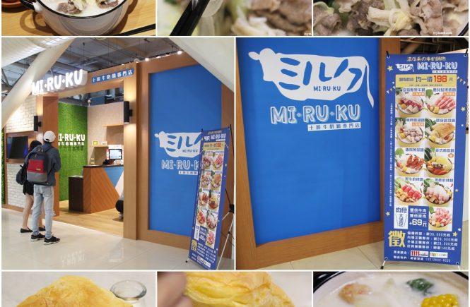 MIRUKU-十勝牛奶鍋專門店 | 高雄環球左營店 | 酥皮起司鍋 | 安格斯黑牛鍋