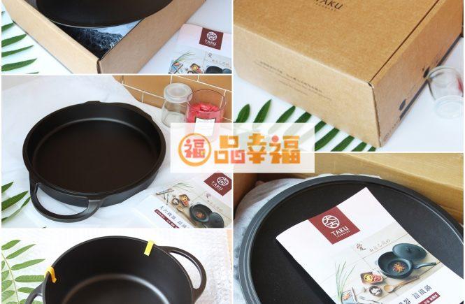大古鐵器 | 雙耳湯鍋3件組 | 雙層設計鑄鐵鍋 | 烹調方式多元化 | 不佔空間鍋