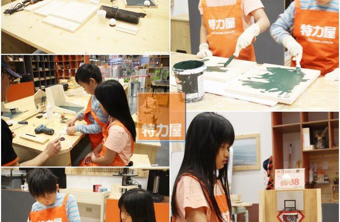 特力屋手創空間(高雄左營店) | 木工手作 | 親子DIY | 指尖籃球趣DIY手作