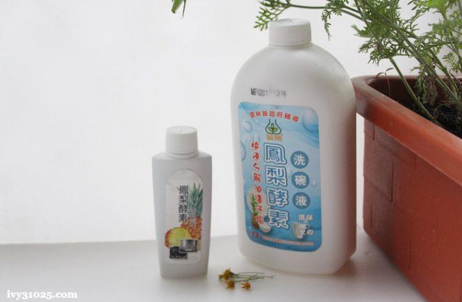 鳳梨酵素萬用清潔劑 | 台灣製洗碗精 | 守護家人跟地球 | 家事清潔的好幫手