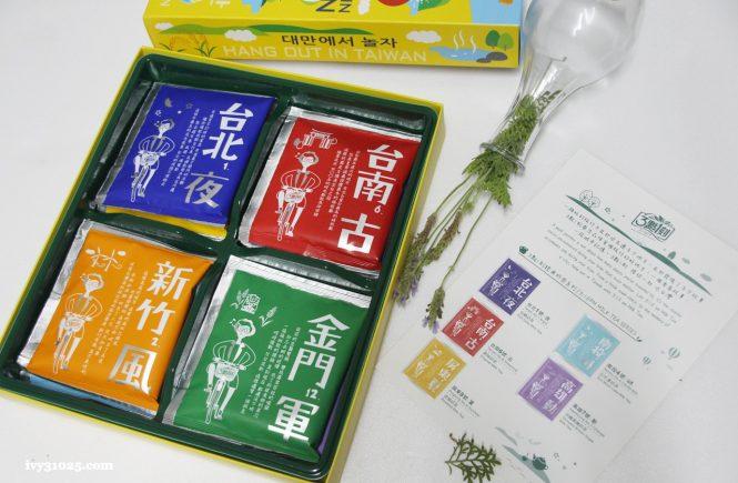三點一刻綜合沖泡飲品禮盒 | 多項口味組合系列 | 陪你一起泡台灣每個縣市
