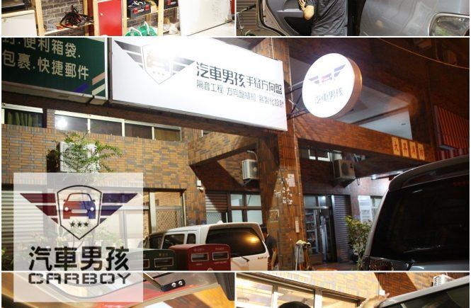 高雄 | 汽車男孩CarBoy 手縫方向盤 | 隔音工程 | 客製化設計 | 減少行駛噪音