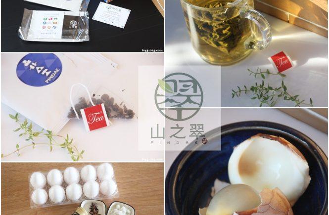 山之翠舒眠茶 | GABA TEA立體茶包 | 球型佳葉龍茶 | 茶葉蛋 | 享受悠閒午後