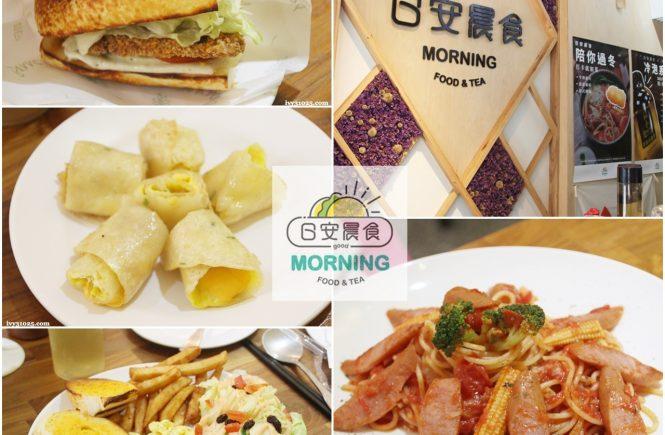 日安晨食早午餐五甲店 | 德式香腸&培根雙拼 | 燻雞起司潛艇堡 | 鮮採冷泡茶