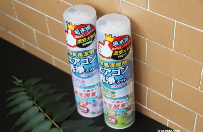 ezhome免水洗抗菌除臭冷氣清潔劑 | 房間空氣 | 清潔冷氣 | 保護家人的健康
